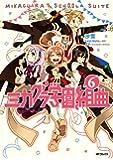 ミカグラ学園組曲 (6) (MFコミックス ジーンシリーズ)