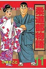 柔道部物語(11) (ヤングマガジンコミックス) Kindle版