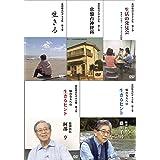 森田療法ビデオ全集 全5巻|お買得セット|