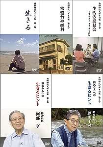 「森田療法ビデオ全集 1st + 2ndシーズン(第1~5巻)」 お買得セット
