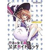 魔法の女子高生 公式ガイドブック