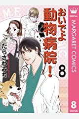 おいでよ 動物病院! 8 (マーガレットコミックスDIGITAL) Kindle版