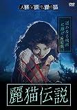 麗猫伝説 [DVD]