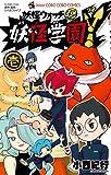 妖怪学園Y: 猫はHEROになれるか (壱) (てんとう虫コロコロコミックス)