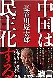 中国は民主化する