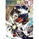 異世界賢者の転生無双 ~ゲームの知識で異世界最強~(3) (ガンガンコミックス UP!)