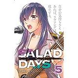 【新装版】「SALAD DAYS」(5) (サンデーうぇぶりコミックス)