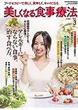セラピスト別冊 美しくなる食事療法 Vol.3 フードセラピーで楽しく、美味しく、キレイになる