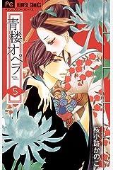 青楼オペラ(5) (フラワーコミックス) Kindle版