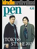 Pen (ペン) 「特集:TOKYO STYLE 2020 -FASHION ISSUE Spring/Summer 2020-」〈2020年3/15号〉 [雑誌]