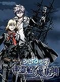 アルカナ・ファミリア 幽霊船の魔術師 (通常版) - PSP