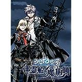 アルカナ・ファミリア 幽霊船の魔術師 (初回限定特別同梱版) - PSP