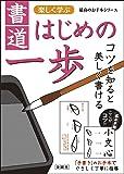 書道はじめての一歩 (楽しく学べる最高のお手本シリーズ)