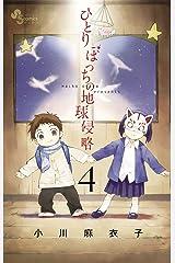 ひとりぼっちの地球侵略(4) (ゲッサン少年サンデーコミックス) Kindle版