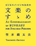 【Amazon.co.jp 限定】「錦や」特製手ぬぐい付き『ビジネスパーソンのための文楽のすゝめ』竹本織太夫直筆サイン本