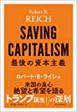 最後の資本主義
