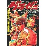 グラゼニ~パ・リーグ編~(8) (モーニング KC)
