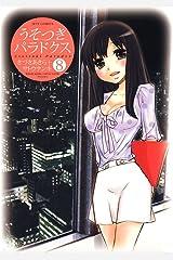 うそつきパラドクス 8 (ジェッツコミックス) Kindle版