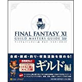 ファイナルファンタジーXI ギルド・マスターズガイド Ver.101207 (ゲーマガBOOKS)