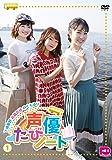 声優たびノート Vol.1 [DVD]