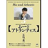 【ムーとアトランティス】  スピリチュアルを解くサイエンス3 (スピリチュアルを解くサイエンス 3)