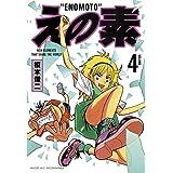 えの素(4) (モーニングコミックス)
