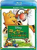 ティガームービー/プーさんの贈りもの スペシャル・エディション [Blu-ray]