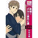 【合本版】発情×チカン彼氏と僕 全5巻 (♂BL♂らぶらぶコミックス)