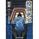 模倣密室 新装版: 黒星警部シリーズ5 (光文社文庫)