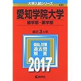 愛知学院大学(歯学部・薬学部) (2017年版大学入試シリーズ)
