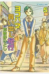 ヨコハマ買い出し紀行(5) (アフタヌーンコミックス) Kindle版