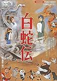 白蛇伝 [DVD]