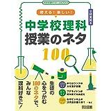 使える! 楽しい!  中学校理科授業のネタ100 (中学校理科サポートBOOKS)