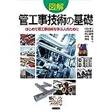 図解 管工事技術の基礎