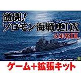 激闘!ソロモン海戦史DX文庫版フルセット|ダウンロード版