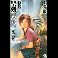 聖刻1092【東方】完全版(4) (ソノラマノベルス)