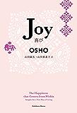 Joy 喜び 角川書店単行本