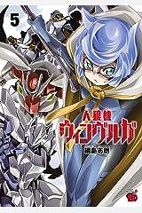 人狼機ウィンヴルガ 5 (チャンピオンREDコミックス) Kindle版