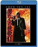 男たちの挽歌 Ⅱ [Blu-ray]