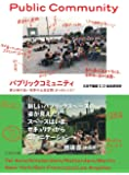パブリックコミュニティ 居心地の良い世界の公共空間《8つのレシピ》 (Business Books)