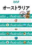 オーストラリア (ララチッタ)