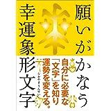 願いがかなう幸運象形文字──【特別付録】幸運象形文字カード&幸運象形文字御札