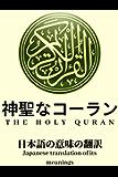 神聖なコーラン: 日本語の意味の翻訳