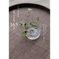 花ごよみ 365日: 季節を呼び込む身近な草花の生け方、愉しみ方