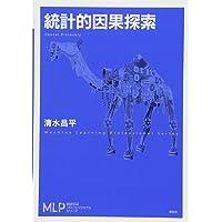 統計的因果探索 (機械学習プロフェッショナルシリーズ)