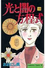 光と闇の方程式(16) (BE・LOVEコミックス) Kindle版