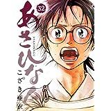あさひなぐ (32) (ビッグコミックス)