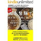実録 丸亀製麺で 神戸牛を無料で食べた: トリドールホールディングス 株主優待有効活用術