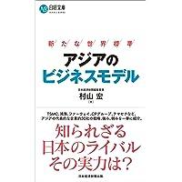 アジアのビジネスモデル 新たな世界標準 (日経文庫)