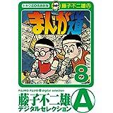 まんが道(8) (藤子不二雄(A)デジタルセレクション)